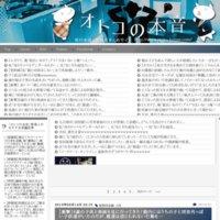 オトコの本音|生活2chまとめブログ