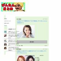 びんたんまとめ@2ch.net