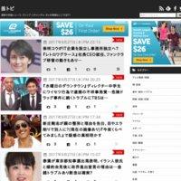 今日の最新芸能ゴシップニュースサイト|芸トピ今日の最新芸能ゴシップニュースサイト|芸トピ