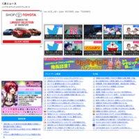 くまニュース