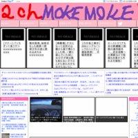 2chMokeMoke